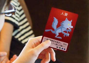 人狼ゲームイベントでの人狼カードの画像