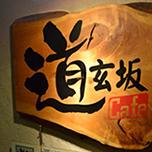 東京でオフ会するなら!なんでもできる「道玄坂カフェ」