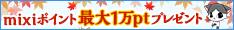 mixiゲーム ログインCP