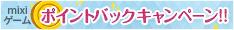 【mixiゲーム】ポイントバックキャンペーン