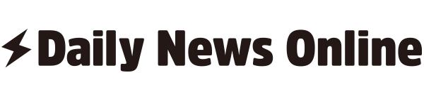 デイリーニュースオンライン