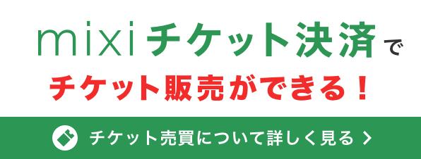 mixiチケット決済