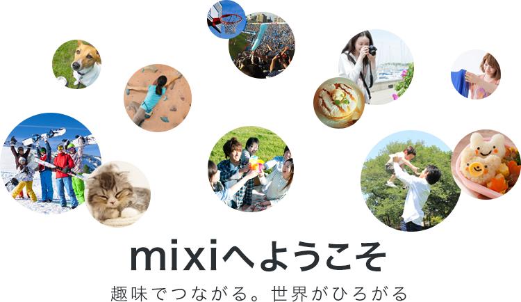 mixiへようこそ 趣味でつながる。世界がひろがる
