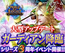 World End Fantasy