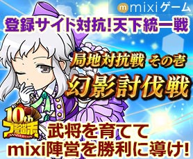 ブラウザ三国志 for mixi