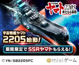 宇宙戦艦ヤマト2205